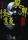異界怪談 5 (仮) 竹書房 9784801928046
