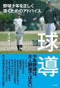 球導~すべての野球指導者への提言 竹書房 9784801929241