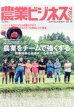 農業ビジネスマガジン  vol.18(2017 SUM /イカロス出版