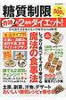 糖質制限奇跡の2週間ダイエット! しっかり食べてすっきり痩せる魔法の食事法  /ダイアプレス/大柳珠美