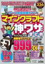 ゲーム究極攻略ガイドマインクラフト神ワザまとめ /ソシム/Project KK ソシム 9784802611930