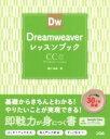 Dreamweaverレッスンブック CC2019対応 /ソシム/関口和真 ソシム 9784802611978