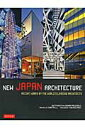 New Japan architecture recent works by the world  PB/タトル出版/ギ-タ・K.メッタ