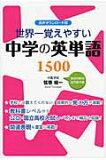 世界一覚えやすい中学の英単語1500   /中経出版/弦巻桂一