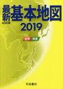 最新基本地図 世界・日本 2019 43訂版/帝国書院/帝国書院 帝国書院 9784807164189
