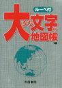 大きな文字の地図帳 帝国書院 9784807164578