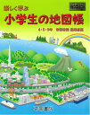 楽しく学ぶ 小学生の地図帳 帝国書院 9784807164721