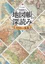 地図帳の深読み 100年の変遷 帝国書院 9784807165872