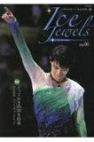 Ice Jewels(アイスジュエルズ)Vol.06~フィギュアスケート・氷上の宝石~羽生結弦インタビュー「理想の先へ!」(KAZIムック)