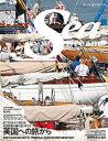 シー・ドリーム 海へ VOL.29 /舵社 舵社