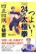 つよい!THE24式太極拳 「四正四隅」の秘密  /東邦出版/池田秀幸
