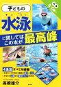 子どもの水泳に関してはこの本が最高峰 対象5・6歳~ /東邦出版/高橋雄介 東邦出版 9784809416781