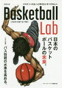 Basketball Lab 日本のバスケットボールの未来。 東邦出版 9784809417009