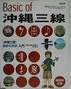沖縄三線初歩の初歩入門 初心者に絶対!!  /ドレミ楽譜出版社/門内良彦