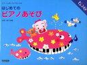 はじめてのピアノあそび ピアノとおともだちになる  /ドレミ楽譜出版社/加藤久美子(音楽)
