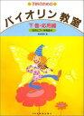 子供のためのバイオリン教室  下巻(応用編) /ドレミ楽譜出版社/森本琢郎