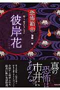 9784812436035(超-1怪コレクション 恐怖箱 彼岸花 /竹書房/加藤一(怪談作家))画像