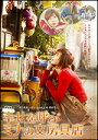 DVD>幸せを呼ぶミナの文房具店   /竹書房/チェ・ガンヒ