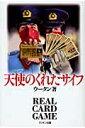 天使のくれたサイフ Real card game  /ミリオン出版/ウ-タン画像