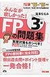 みんなが欲しかった!FPの問題集3級  2015-2016年版 /TAC/滝澤ななみ