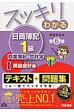 スッキリわかる日商簿記1級  商業簿記・会計学 1 第6版/TAC/滝澤ななみ