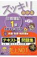 スッキリわかる日商簿記1級  商業簿記・会計学 2 第7版/TAC/滝澤ななみ