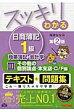 スッキリわかる日商簿記1級  商業簿記・会計学 3 第2版/TAC/滝澤ななみ