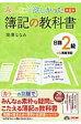 簿記の教科書日商2級商業簿記   第6版/TAC/滝澤ななみ