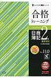 合格トレーニング 日商簿記2級 商業簿記 Ver.11.0   /TAC/TAC簿記検定講座