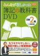 DVD>みんなが欲しかった簿記の教科書DVD日商2級商業簿記   第5版/TAC
