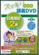 DVD>スッキリわかる講義DVD日商簿記2級商業簿記   第5版/TAC
