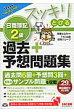 スッキリとける日商簿記2級過去+予想問題集  2017年度版 /TAC/滝澤ななみ