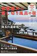 個室露天&貸し切り風呂の宿  2017版 /スタ-ツ出版