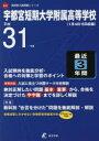 宇都宮短期大学附属高等学校 1月4日・5日収録 平成31年度 /東京学参