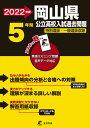 岡山県公立高校入試過去問題(2022年度) 9784814120550