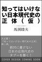 知ってはいけない日本近現代史の正体 9784815604950