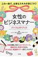 女性のビジネスマナ-パ-フェクトブック   /ナツメ社/松本昌子