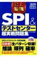 史上最強SPI&テストセンタ-超実戦問題集  2019最新版 /ナツメ社/オフィス海