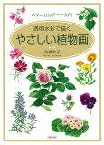やさしい植物画 透明水彩で描く  /日貿出版社/高橋京子