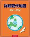 詳解現代地図 2019-2020 二宮書店 9784817604408