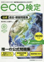 20010009784820727781 1 - 令和2年版 環境・循環型社会・生物多様性白書(環境白書2020)は未来のためにすべての人が目にしたい重要は文書