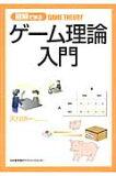 図解で学ぶゲ-ム理論入門   /日本能率協会マネジメントセンタ-/天谷研一