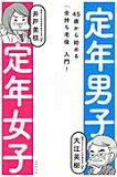 定年男子定年女子   /日経BP社/大江英樹