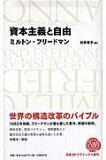 資本主義と自由   /日経BP社/ミルトン・フリ-ドマン