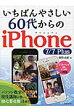 いちばんやさしい60代からのiPhone 7/7 Plus   /日経BP社/増田由紀
