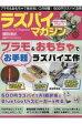 ラズパイマガジン  2017年8月号 /日経BP社
