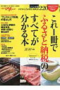 これ1冊でふるさと納税のすべてが分かる本  2016年版 /日経BP社画像