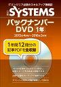 日経SYSTEMSバックナンバ-DVD /日経BP社/日経SYSTEMS 日経BP社