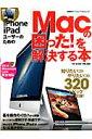 iPhone iPadユ-ザ-のための「Macの困った!」を解決する本 OS 10 Mountain Lion完全対応  /日経BP社/林伸夫画像