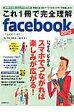 これ1冊で完全理解facebook  2013 /日経BP社/井上真花